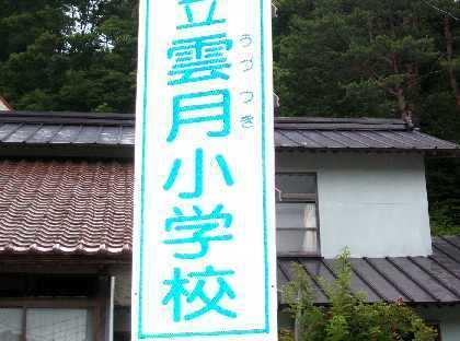 うづつき小学校
