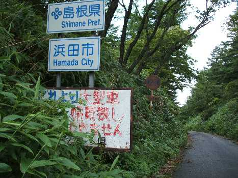 ここから島根県